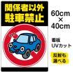 看板 駐車場 表示板 「 関係者以外駐車禁止 」 中サイズ 40cm × 60cm 駐車禁止 標識 車 イラスト プレート