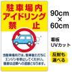 看板 駐車場 表示板 「 駐車場内アイドリング禁止 」 大サイズ 60cm × 90cm イラスト プレート