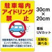 看板 「 駐車場内アイドリング禁止 」 20cm×30cm