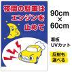 看板 駐車場 表示看板 「 夜間の駐車はエンジンを止めて 」 大サイズ 60cm × 90cm イラスト プレート