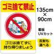 看板 「 ゴミ捨て禁止 」 縦型 91cm×135cm