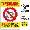 看板 「 ゴミ持込禁止 」 30cm×45cm