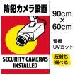看板 「 防犯カメラ設置 」 縦型 60cm×90cm