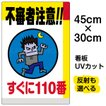 看板 表示板 「 不審者注意!!すぐに110番 」 小サイズ 30cm × 45cm イラスト プレート