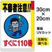 看板 表示板 「 不審者注意!!すぐに110番 」 特小サイズ 20cm × 30cm イラスト プレート