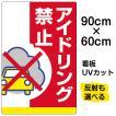 看板 駐車場 表示看板 「 アイドリング禁止」 大サイズ 60cm × 90cm イラスト プレート