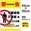 看板 表示板 「 警告 不審者110番 」 縦型 小サイズ 30cm × 45cm イラスト プレート