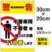 看板 表示板 「 警告 不審者110番 」 縦型 特小サイズ 20cm × 30cm イラスト プレート