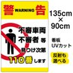 看板 表示板 「 警告 不審者110番 」 縦型 特大サイズ 90cm × 135cm イラスト プレート