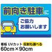 看板 駐車場 表示看板 「 前向き駐車にご協力お願いします 」 大サイズ 60cm × 90cm プレート
