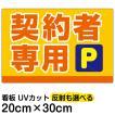 看板 「 契約者専用P 」 特小サイズ 20cm × 30cm プレート 表示板 駐車場