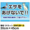 看板 「 エサをあげないで!! 」 小サイズ 30cm × 45cm ハト 猫 イラスト プレート 表示板
