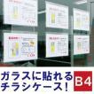 チラシ パンフレットケース 貼れる透明 カードケース ハロクリカ B4判 1セット(5枚入り)