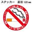 丸型 ステッカー シール 禁煙 直径120ミリ