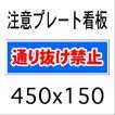 看板 【通り抜け禁止】 45cmx15cm プレート看板4