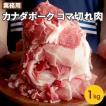 新規オープン記念 カナダポーク コマ切れ肉 豚ウデスライスコマ肉 2.0mm 1kg