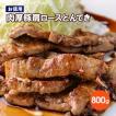 青森産リンゴ果汁入り 肉厚豚肩ロースとんてき 1kg ...