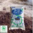 【生ごみパックン 2kg】 ぼかしあえ 発酵堆肥 液肥 善玉菌 【送料無料】