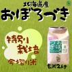 【令和2年産】【おぼろづき 玄米 2kg】 特別栽培米 今摺り米 北海道産