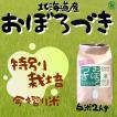 【新米・30年度産】【おぼろづき 白米 2kg】 特別栽培米 今摺り米 北海道産