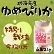 【新米・30年度産】【ゆめぴりか 白米 2kg】 特別栽培米 今摺り米 北海道産