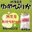 【新米・30年度産】【ゆめぴりか 玄米 2kg】 有機JAS認定米 無農薬 無化学肥料栽培 北海道産