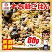 米 お米 お試し 送料無料  はくばく 十六穀ごはん 60g(30gx2)