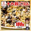 はくばく おいしさ味わう 十六穀ごはん 180g(30gx6袋) 雑穀米 お試し ポイント