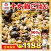 送料無料 はくばく おいしさ味わう 十六穀ごはん 360g(30gx6袋x2) 雑穀米 ネコポス配送の為、外袋なしです