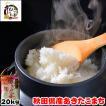 米 お米 20kg (5kgx4袋) 秋田県産 あきたこまち