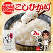 米 お米 2kg 千葉県産 コシヒカリ ラッピング対応不可