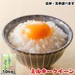 米 お米 10kg (5kgx2袋) 千葉県産 ミルキークイーン 白米or玄米選択可 熨斗紙 名入れ ギフト対応