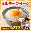 ポイント消化 お米 1kg お試し 千葉県産 ミルキークイーン 平成30年産