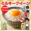 米 お米 20kg (5kgx4袋) 千葉県産 ミルキークイーン 白米or玄米選択可