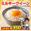 お米 お試し ポイント 消化 送料無料 千葉県産 ミルキークイーン 2合 (300g) 28年度