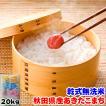 米 お米 20kg (5kgx4袋) 秋田県産 無洗米 あきたこまち