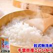米 お米 20kg (5kgx4袋) 千葉県産 無洗米 こしひかり