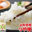 米 お米 20kg (5kgx4袋) 山形県産 つや姫