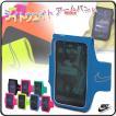 スマートフォンケース アイフォンケース アームポーチ ナイキ アームバンド ランニング用 ジョギング用 ウォーキング用 NIKE/DG2010