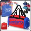 ボストンバッグ ダッフルバッグ バッグインバッグ スポーツバッグ コンパクト アンブロ/ポケットブル ドラム UJS1732
