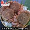 北海道産 活毛ガニ 500g×3尾セット(かに カニ 蟹)お土産 通販
