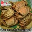 北海道産 訳あり 茹で毛がに 3kgセット わけあり毛蟹(かに・蟹・カニ)
