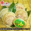 北海道産 活ほたて貝1kg&よつ葉バター 1個セット(ほたて ホタテ 帆立)