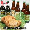 北海道産 活毛がに&北海道ビール「ピリカワッカ」セット(かに カニ 蟹)お土産 通販