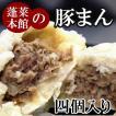 「大阪名物の豚まん」蓬莱(ホウライ)本館の豚まん4個入