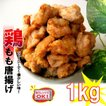 鶏モモディープフライ (若鶏から揚げ) 1kg 電子レンジで簡単調理