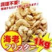 【週間特売】えびフリッター1kg エビ天ぷら 自然解凍 電子レンジ調理OK