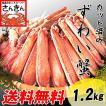 かに 蟹 カニ ずわい 生 ズワイガニ カット済み1.2kgセット 送料無料