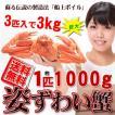 かに カニ 蟹 ズワイガニ 船上ボイル 超巨大姿ずわい蟹3kg(3匹入) 送料無料