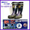 安全靴 長靴 メンズ スパイク長靴 FS-53 安全長靴